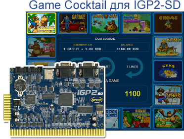 Game Cocktail SD для платы - IGP2 SD